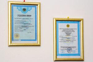 Гос. лицензия